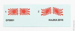 1/700 IJN Battlecruiser Hiei - Kajika