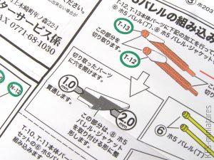 1/32 Kawasaki Ki-45 - Dodatki