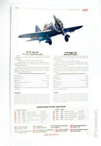 1/32 POLIKARPOV I-16 TYPE 29 – ICM